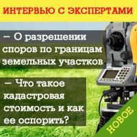 Интервью кадастровых экспертов